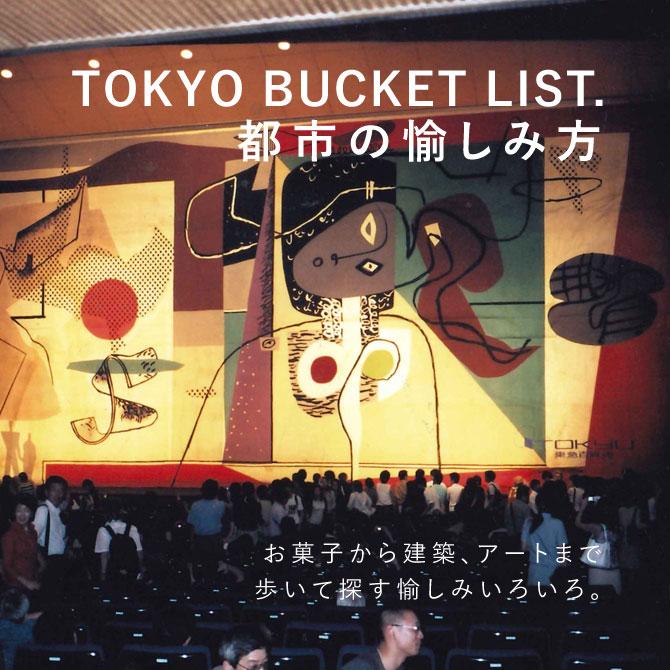 TOKYO BUCKET LIST. 都市の愉しみ方