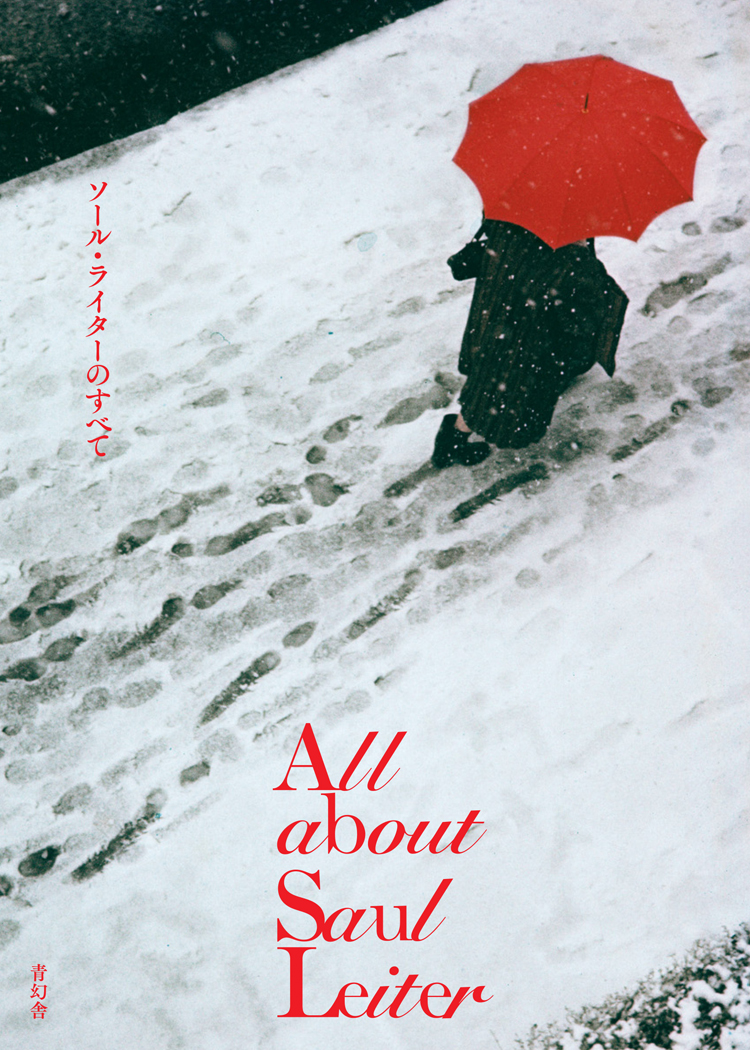 『All about Saul Leiter ソール・ライターのすべて』