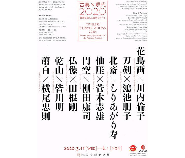 「古典×現代2020―時空を超える日本のアート」展ポスター