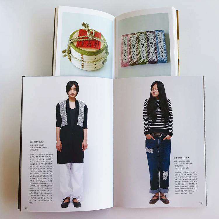 上は「民芸お菓子」の見開き。左は、霰三盆糖で、白木の曲物を和紙で封印した日本伝統のパッケージ。右は柳宗理デザインの青柳ういろうの包装。