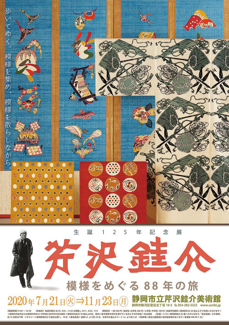 「生誕125年記念展 芹沢銈介―模様をめぐる88年の旅―」展のポスター