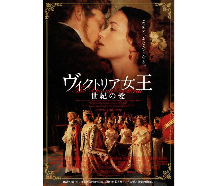 『ヴィクトリア女王 世紀の愛』