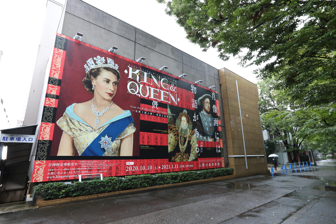 「ロンドン・ナショナル・ポートレートギャラリー所蔵 KING&QUEEN展―名画で読み解く 英国王室物語―」展の看板