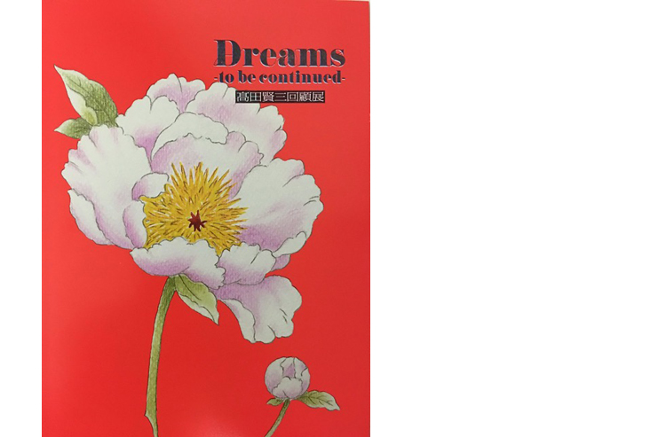 「高田賢三回顧展-Dreams to be continued-」図録