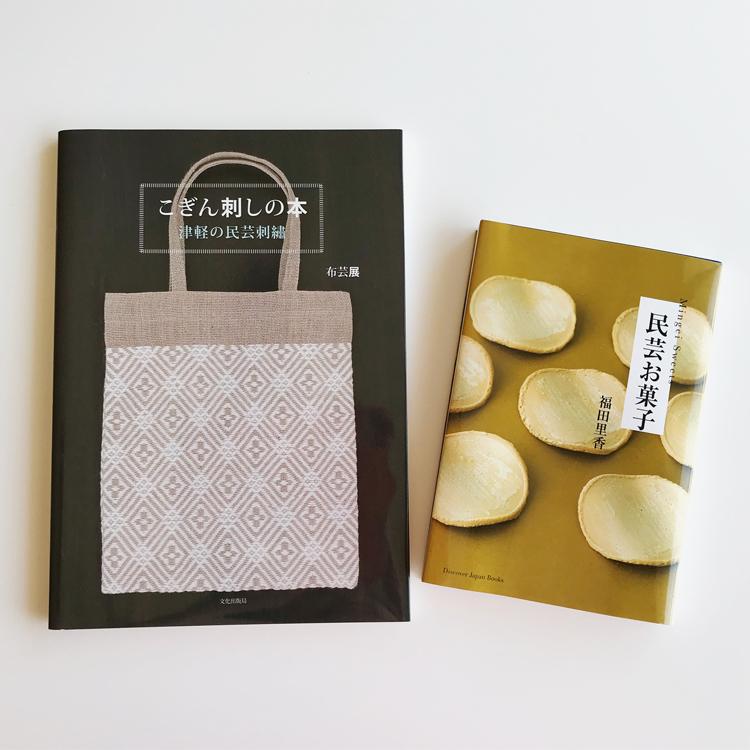 『こぎん刺しの本─津軽の民芸刺繍』と『民芸お菓子』