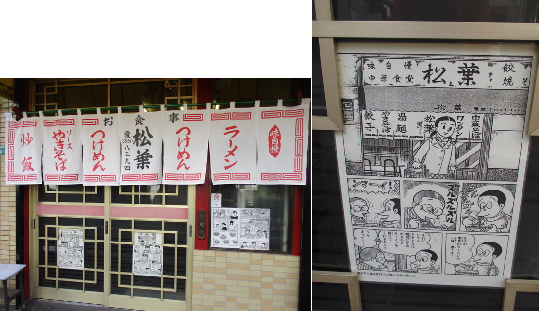 中華食堂「松葉」
