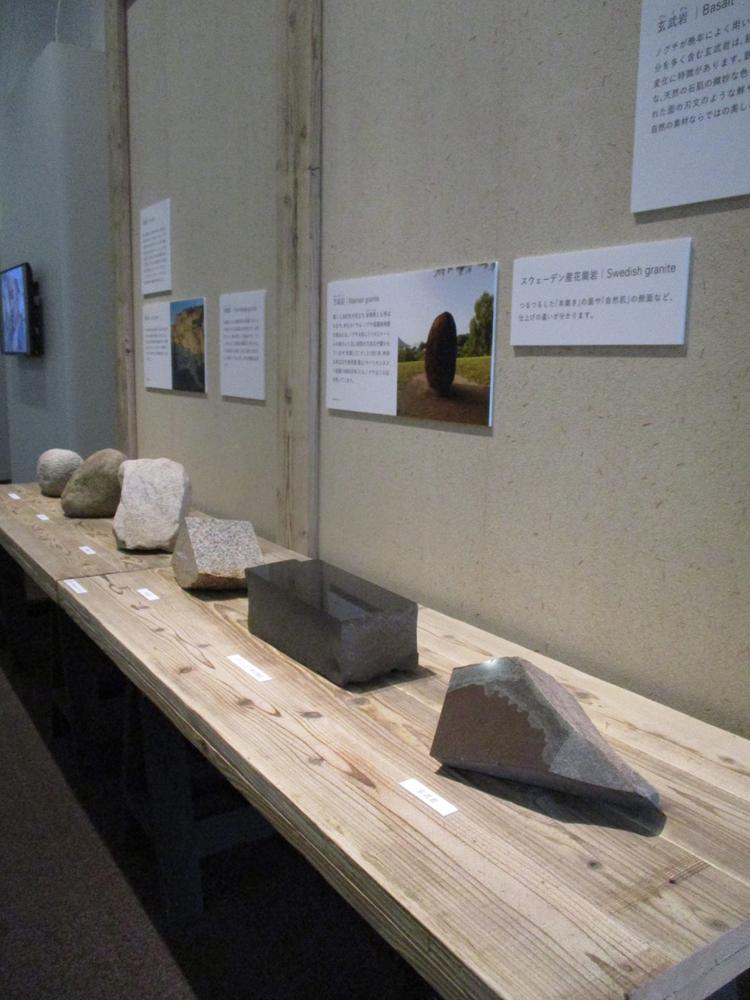 イサム・ノグチが好んで使った石のサンプル