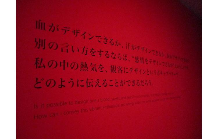 「石岡瑛子 血が、汗が、涙がデザインできるか」展示風景