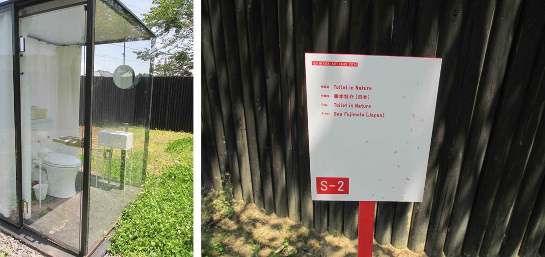 建築家・藤本壮介の作品「Toilet in Nature」