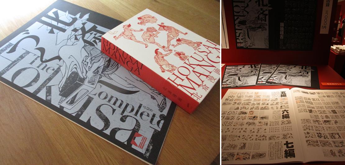 「北斎づくし」展公式図録と『HOKUSAI MANGA 北斎漫画』