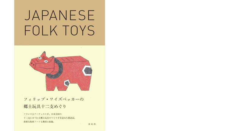 『ワイズベッカー の日本郷土玩具十二支めぐり』
