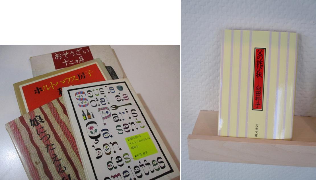 「向田邦子が選んだ食いしん坊に贈る100冊の本」の中の数冊