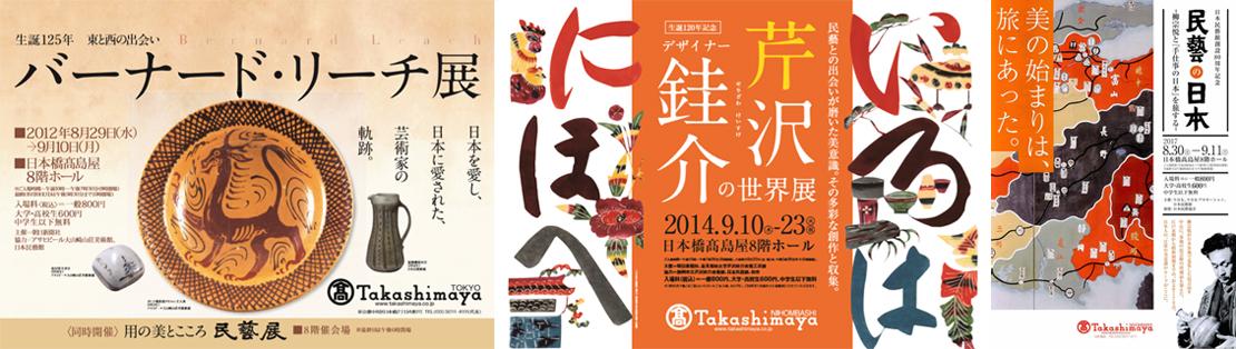 日本橋高島屋の展覧会ポスター