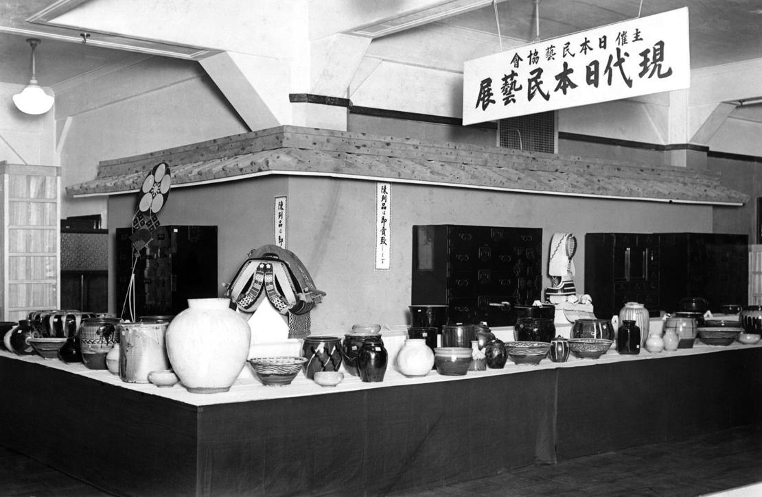 「現代日本民藝展覧會」展