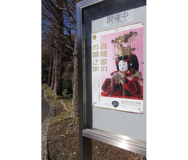 静嘉堂文庫美術館『岩崎家のお雛さま』展