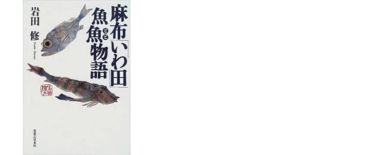 『麻布 いわ田 魚魚物語』