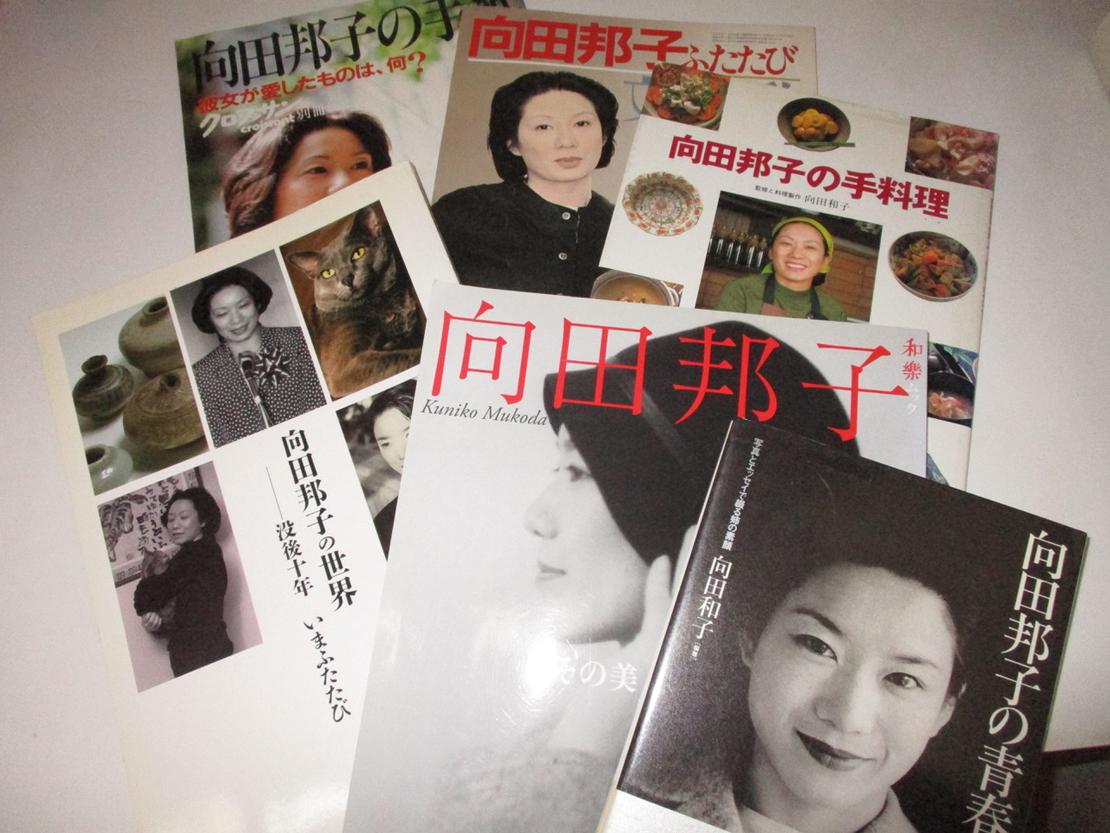 向田邦子さんを特集した雑誌やムック本