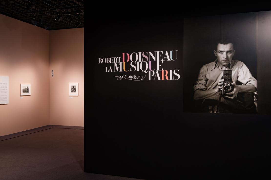『写真家ドアノー/音楽/パリ』展