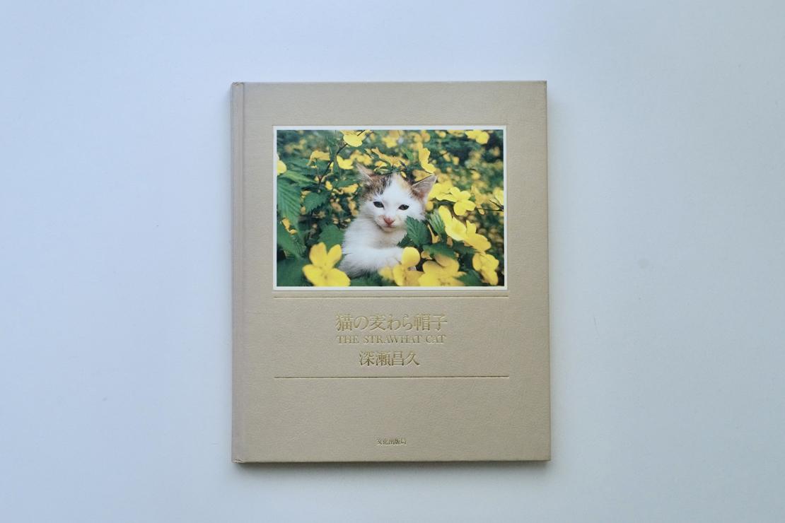 『猫の麦わら帽子(The STRAWHAT CAT)』