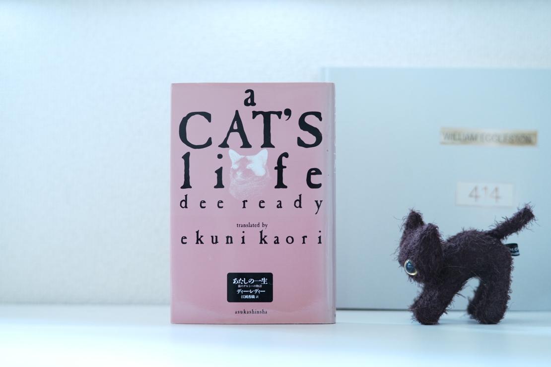 書籍『あたしの一生』