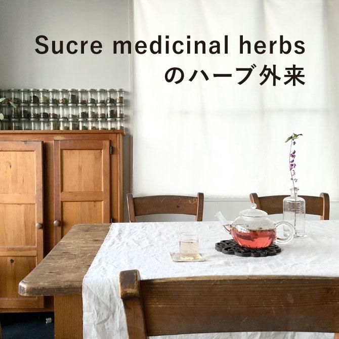Sucre medicinal herbs のハーブ外来