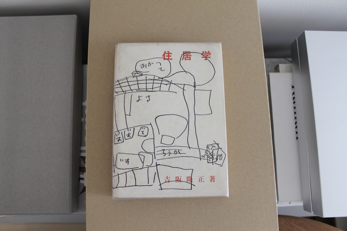 「住居学」の本