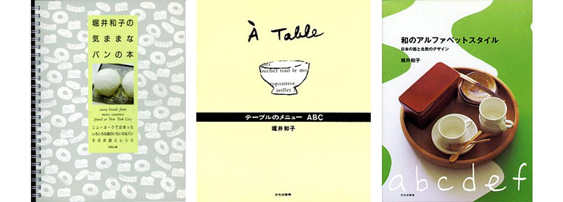 堀井和子さんの著作の一部