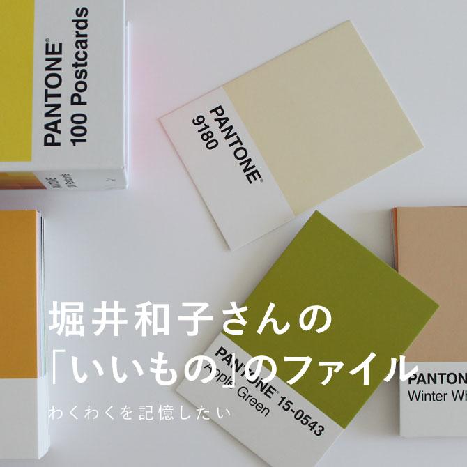 堀井和子さんの「いいもの」のファイル