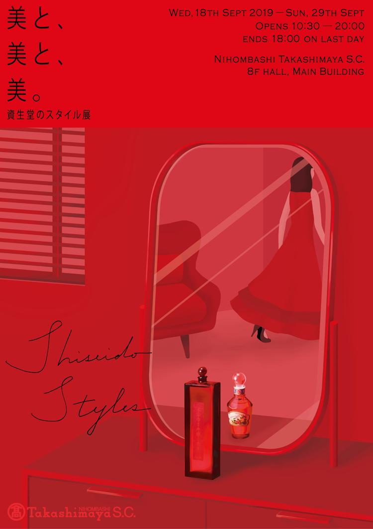 「美と、美と、美。-資生堂のスタイル-」展のポスター
