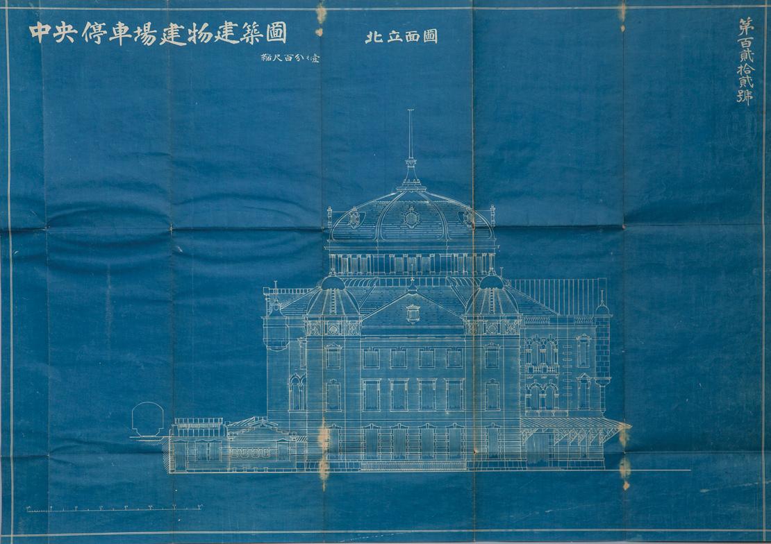 >辰野葛西建築事務所《中央停車場建物建築図北立面図》