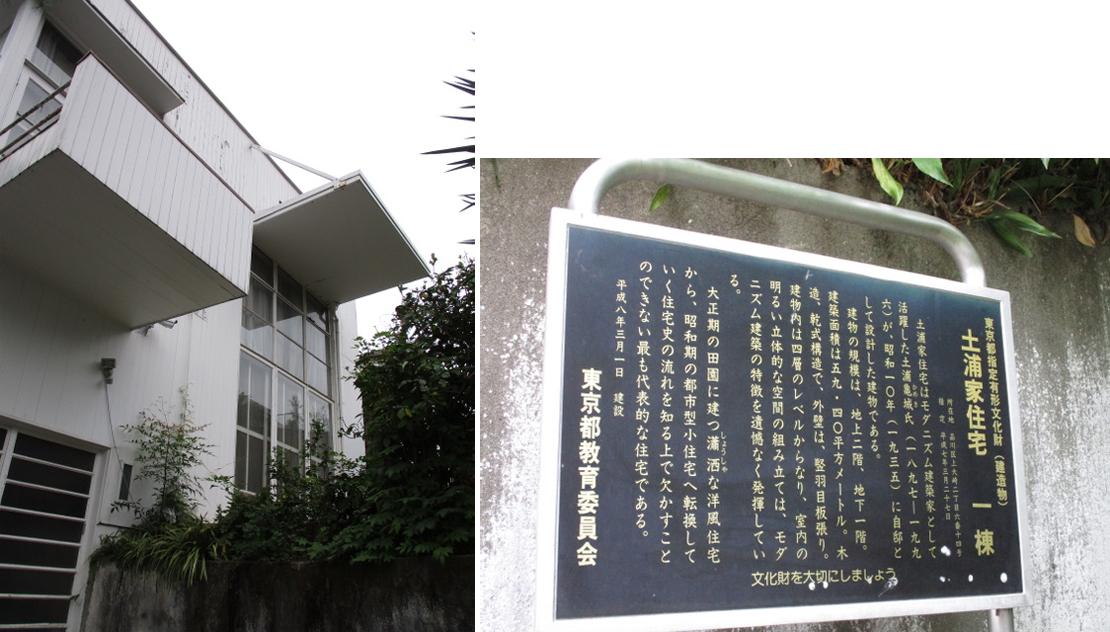土浦亀城が設計した自邸