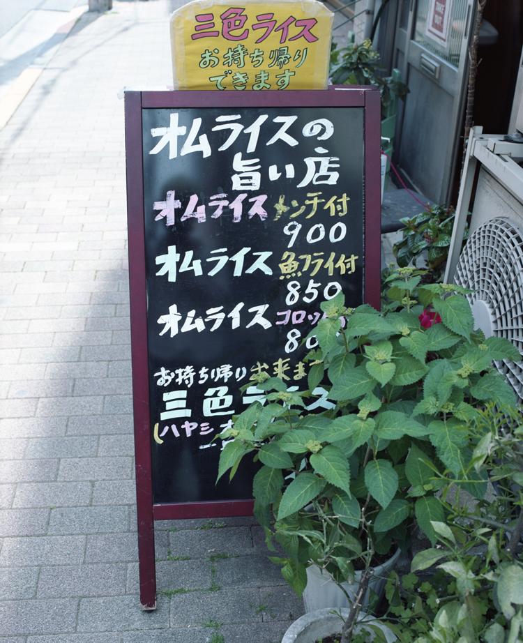 浅草橋(台東区)のオムライス屋の看板