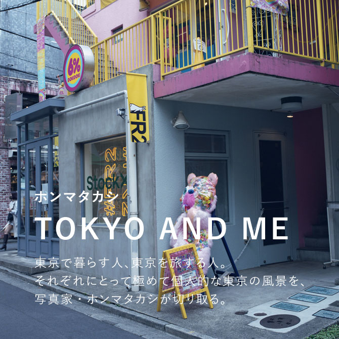 TOKYO AND ME