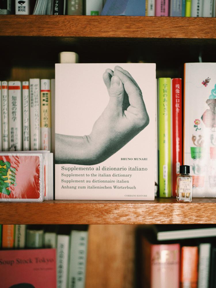和田夏実さんの本棚